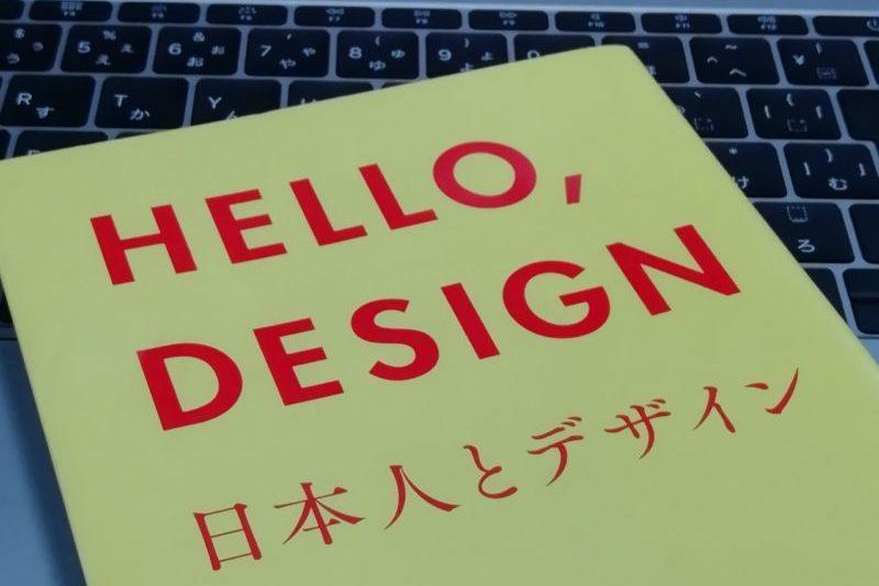 HELLO,DESIGN