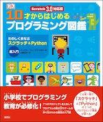 Scratch 3.0対応版 10才からはじめるプログラミング 図鑑:楽しく学ぶスクラッチ&Python超入門