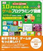 Scratch 3.0対応版 10才からはじめる ゲームプログラミング 図鑑 スクラッチでたのしくまなぶ