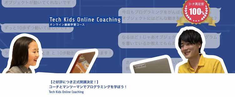 tech-kids-online01