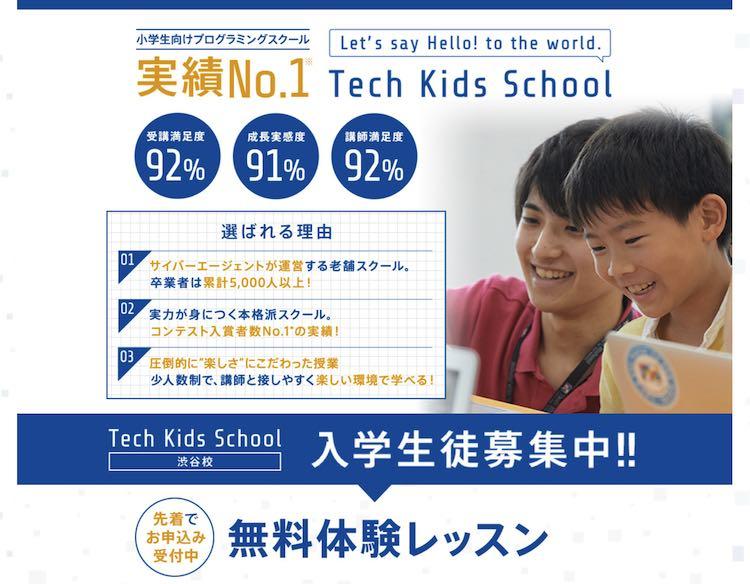 techkidsschool01