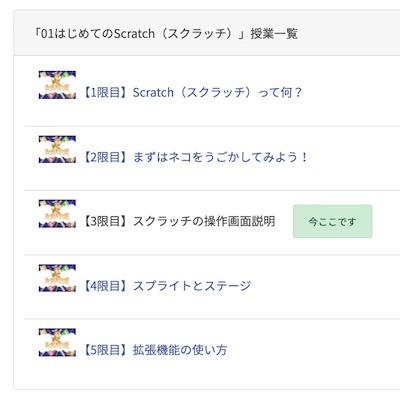 scratch_eny_imakoko
