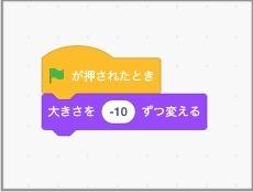 ミニプログラム_縮小