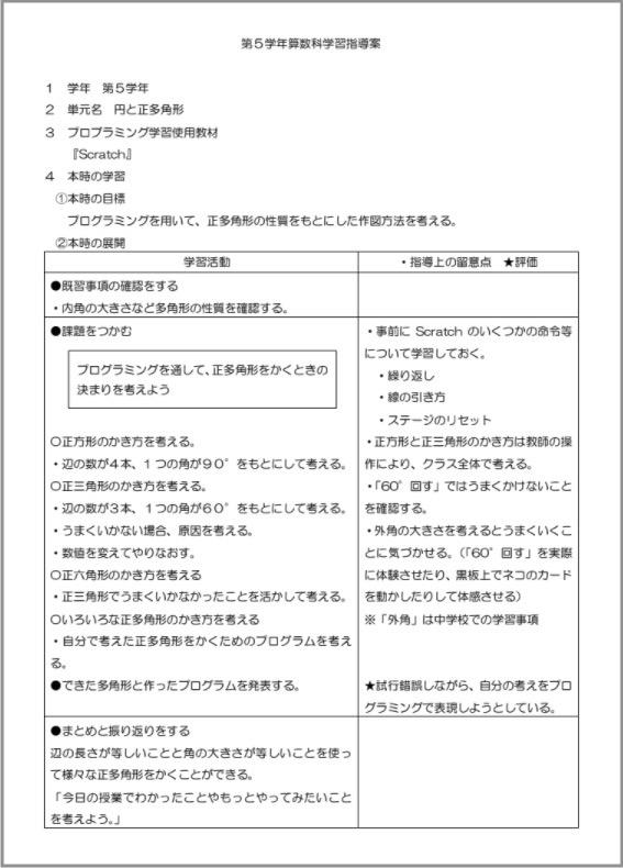 指導案_正多角形_002