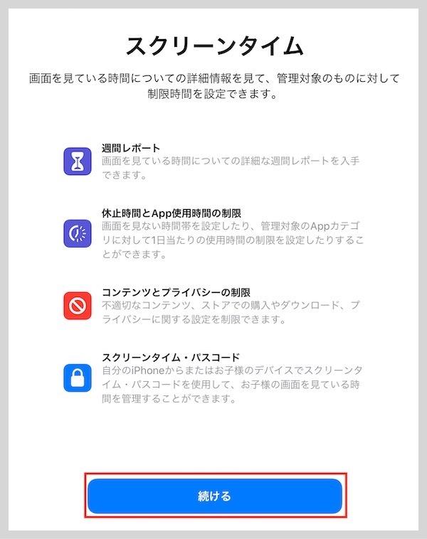 iPadスクリーンタイム設定