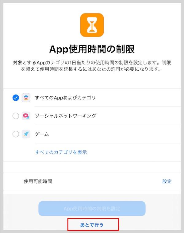 iPad App使用時間の制限