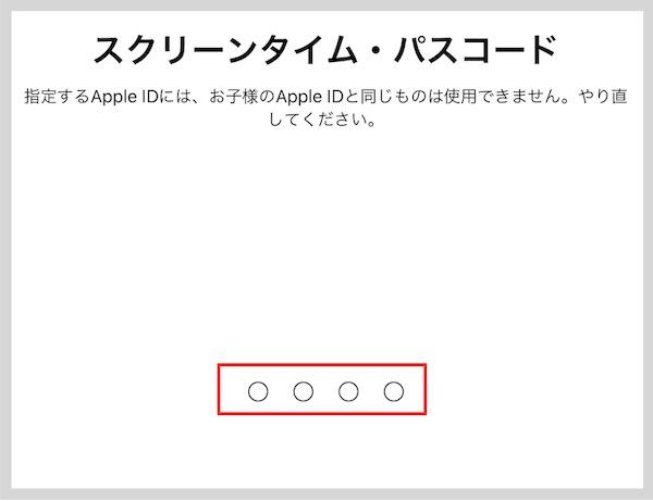 iPadスクリーンタイムパスコード設定