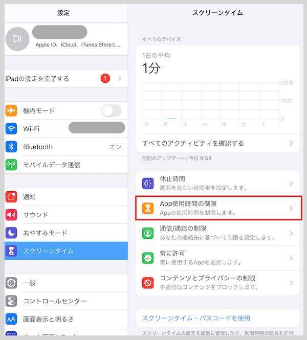 iPadアプリ使用時間の制限