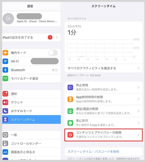 iPadコンテンツとプライバシーの制限