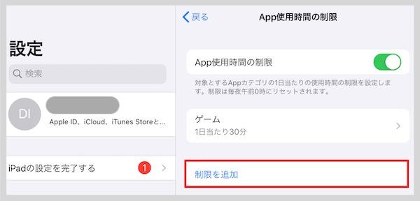 iPadアプリ利用制限の追加