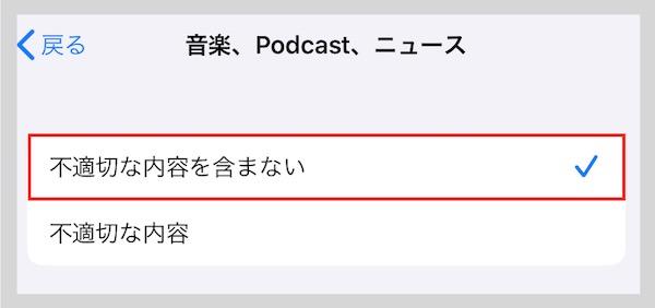 iPad音楽Podcastニュース