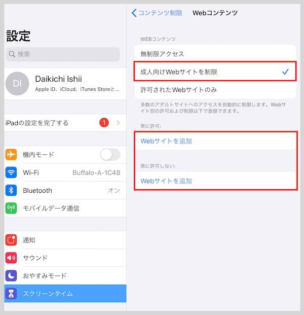 iPadコンテンツ制限Webコンテンツ