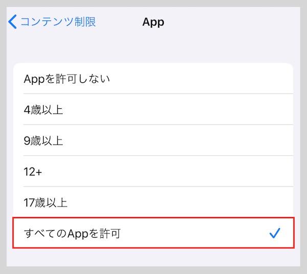 iPadコンテンツ制限App