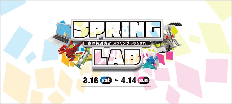 litalico_lab_spring