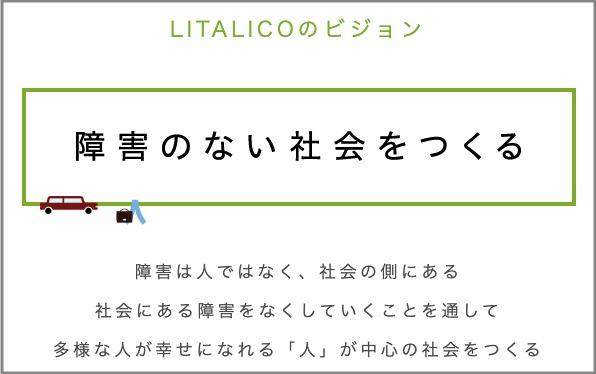 litalico_vison