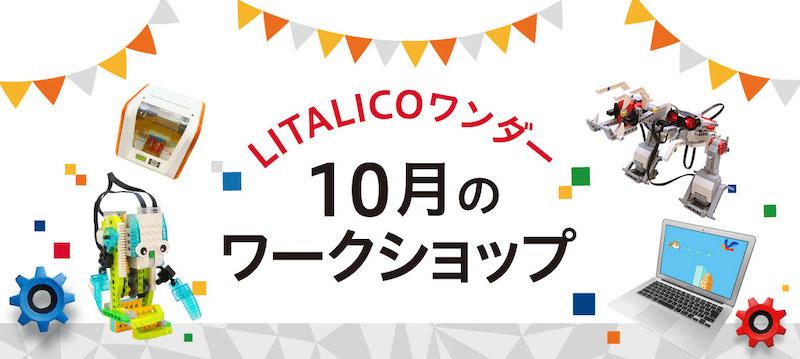 litalico_work_shop