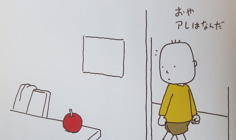 りんごかもしれない003