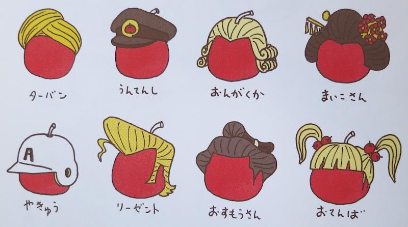りんごかもしれない004