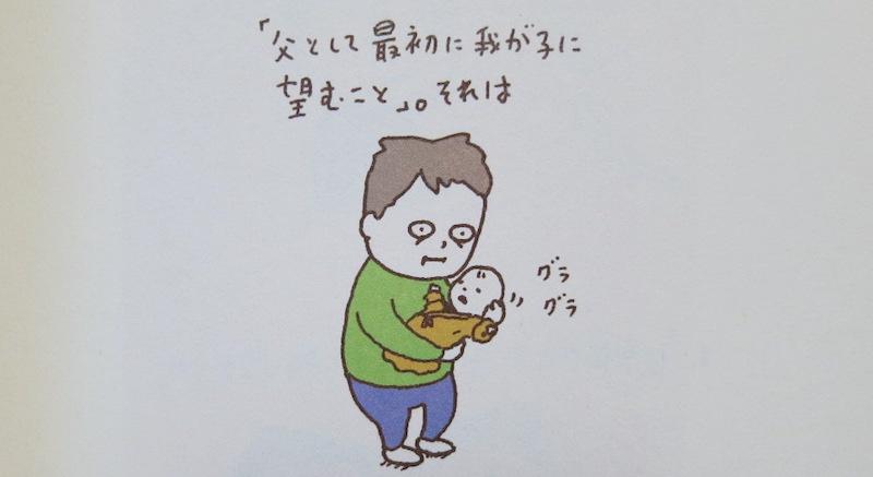 ヨチヨチ父0002