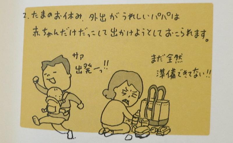 ヨチヨチ父006