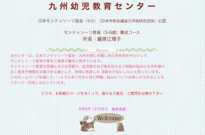 九州幼児教育センター