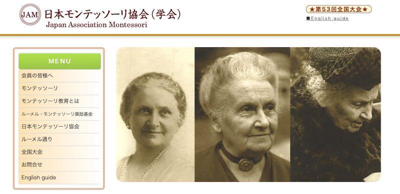日本モンテッソーリ協会