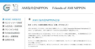 AMI友の会NIPPON