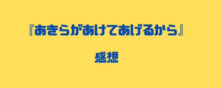 akiragaaketeagerukara001