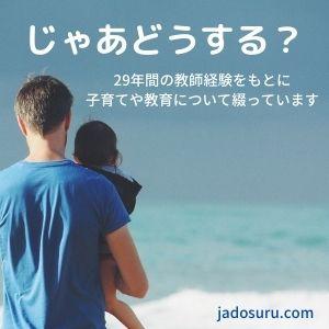 jadosuru-profile