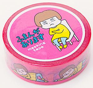 ヨシタケシンスケマテープ